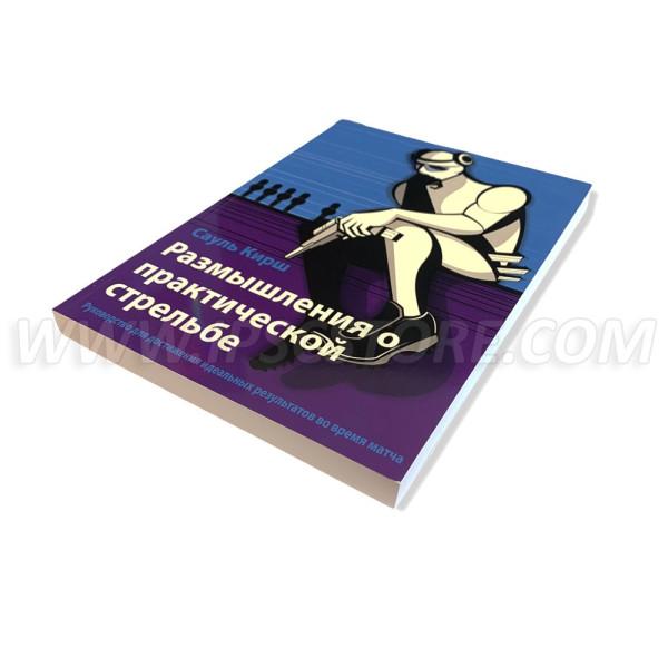 Книга - Размышления о Практической Стрельбе
